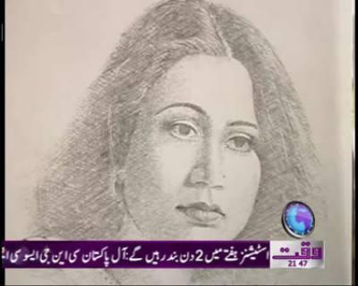 Poet Parveen Shakir News Package 26 December 2011