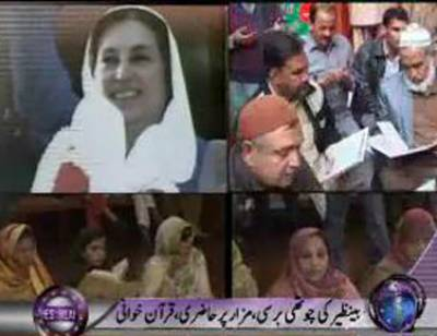 Waqt News Headlines 09:00 PM 27 December 2011