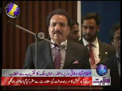 Rehman Malik Address News Package 29 December 2011