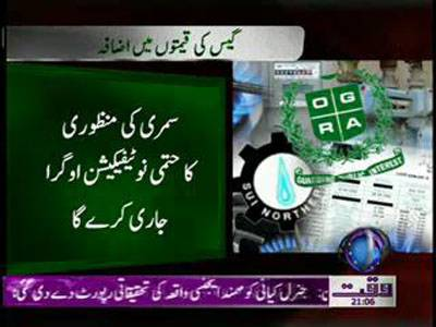 Gas Prices Increase News Package 28 December 2011