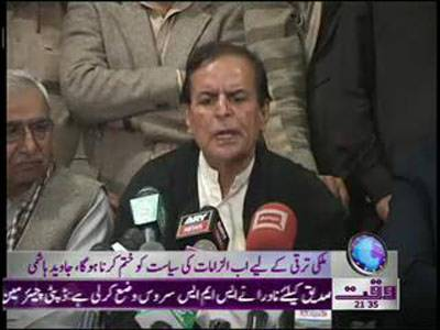 Javed Hashmi Press Conference News Package 28 December 2011