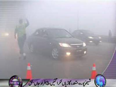 شدیددھند کے باعث شیخوپورہ میں دھند کے باعث متعدد گاڑیاں آپس میں ٹکرانے سے تین افراد جاں بحق ۔