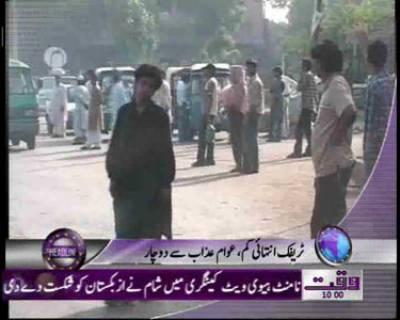 Waqtnews Headlines 10:00 AM 31 December 2011