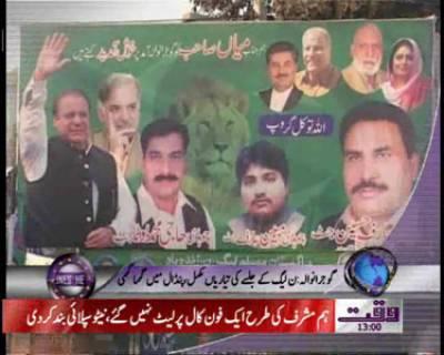 Waqtnews Headlines 01 00 PM 31 December 2011
