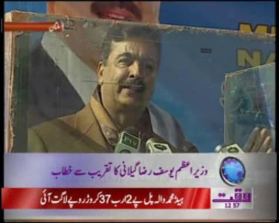 Yousaf Raza Gillani Addresses Multan News Package 31 December 2011