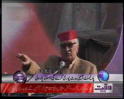 Waqtnews Headlines 04 00 PM 31 December 2011