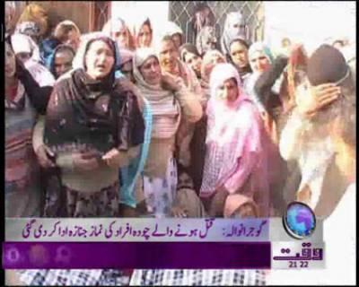 Gujranwala News Package 30 December 2011