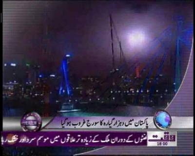 Waqtnews Headlines 06 00 PM 31 December 2011