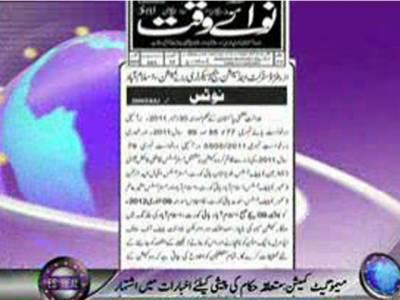 میموگیٹ تحقیقاتی کمیشن نے متعلقہ فریقین کی طلبی کے لئے اخبارات میں اشتہار شائع کروادیا۔
