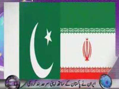 ایران نے پاکستانی علاقے میں اپنے تین سرحدی محافظوں کی گرفتاری پرپاکستان کے ساتھ اپنی سرحد بند کر دی ۔
