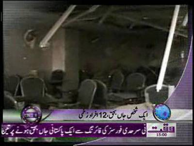 Waqtnews Headlines 03:00 PM 03 January 2012