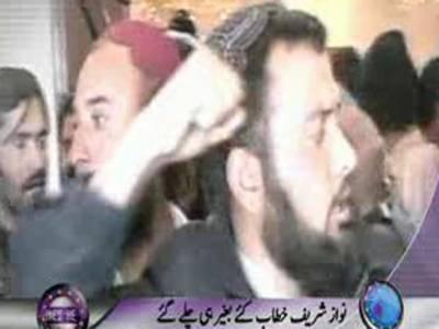 مسلم لیگ نون بلوچستان کی صوبائی کونسل کااجلاس بد نظمی کا شکار، نوازشریف خطاب کئے بغیرہی اجلاس سے چلے گئے۔