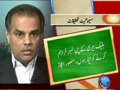 Mansoor Ejaz Ready to Provide Pin Numbers of HIs Black Berry for Investigation 06 January 2012