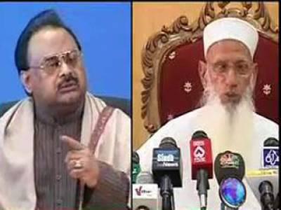 Altaf Hussain called Baba Haider Zaman of Hazara 06 January 2012
