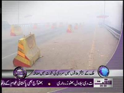 Waqtnews Headlines 09:00 AM 07 January 2012