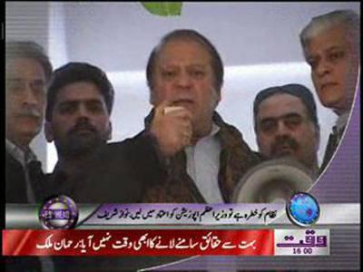 Waqtnews Headlines 04 00 PM 07 January 2012