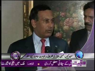 Waqtnews Headlines 01:00 PM 11 January 2012