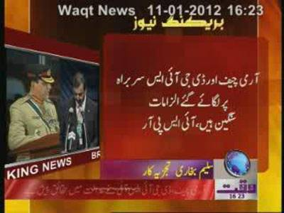 ISPR Replys Goverment Blames News Package 11 January 2012