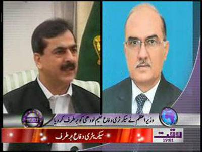 Waqtnews Headlines 07 00 PM 11 January 2012