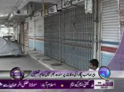 Waqtnews Headlines 09:00 AM 12 January 2012
