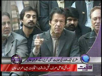 Waqtnews Headlines 12:00 PM 12 January 2012