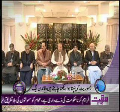 Waqtnews Headlines 05 00 PM 12 January 2012