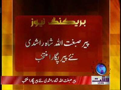 Peer Sabghat Ullah News Package 12 January 2012