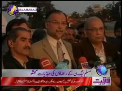 PML N Leader Ahsan Iqbal Media Briefing News Package 12 January 2012