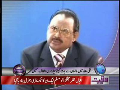 Waqtnews Headlines 07 00 PM 12 January 2012