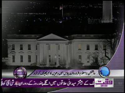 Waqtnews Headlines 09:00 AM 18 January 2012