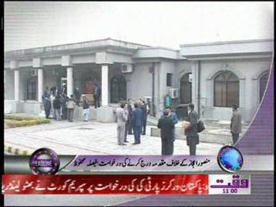 Waqtnews Headlines 11:00 AM 18 January 2012