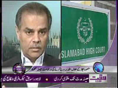 Waqtnews Headlines 12:00 PM 18 January 2012