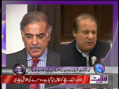 Waqtnews Headlines 01 00 PM 18 January 2012