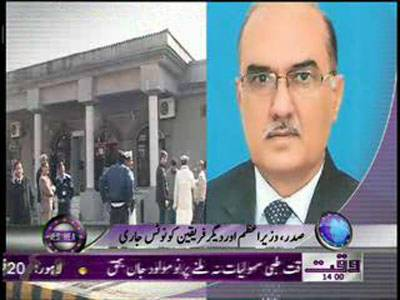 Waqtnews Headlines 02 00 PM 18 January 2012