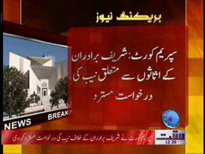 Supreme Court Sharif Brother Naib Case News Package 18 January 2012