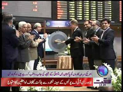 Karachi Stock Exchange News Package 18 January 2012