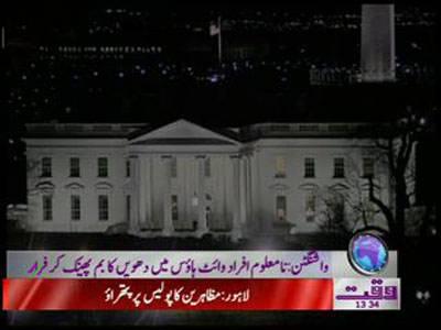 White House Smoke Bomb News Package 18 January 2012
