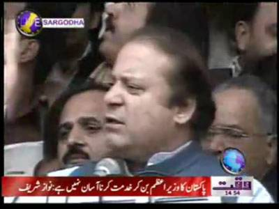 Nawaz Sharif Sargodha Address News Package 18 January 2012