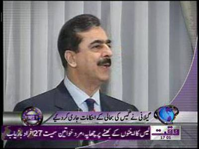 Waqtnews Headlines 05 00 PM 18 January 2012