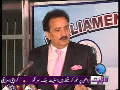 Rehman Malik Media Talks News Package 18 January 2012