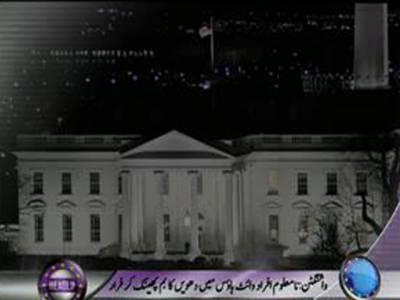 واشنگٹن، نامعلوم افراد نے امریکی صدر کی رہائش گاہ میں دھویں کا بم پھینک دیا، وائٹ ہاؤس کو بند، تحقیقات جاری ۔