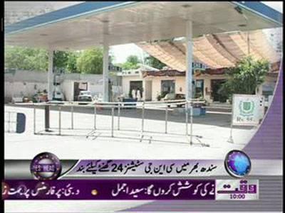 Waqtnews Headlines 10:00 AM 20 January 2012
