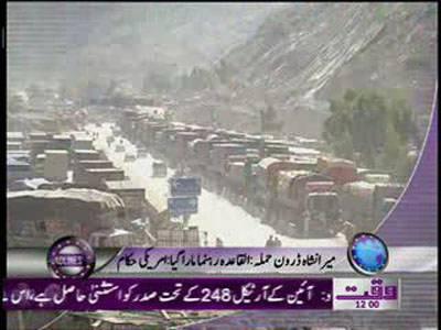 Waqtnews Headlines 12:00 PM 20 January 2012