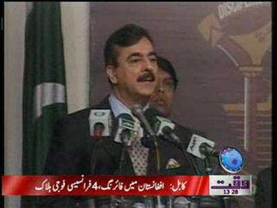 PM Gillani Addresses Lahore College News Package 20 January 2012