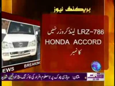 PM Used Fake Number Plate Car to Reach Supreme Court 20 January 2012