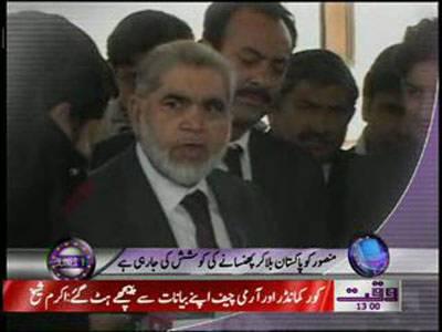 Waqtnews Headlines 01:00 PM 23 January 2012
