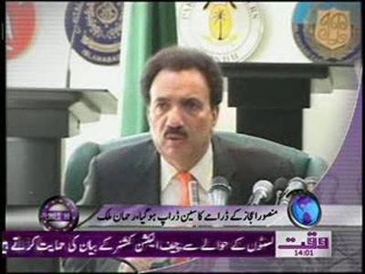 Waqtnews Headlines 02:00 PM 23 January 2012