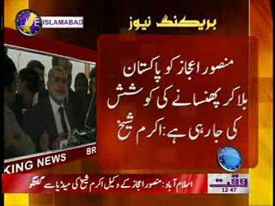 Akram Shaikh Media Talk ( Ijaz not coming to Pakistan to testify) 23 January 2012