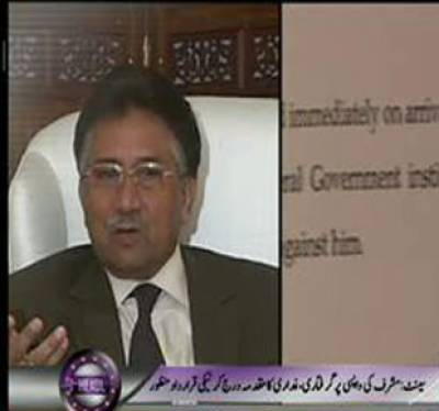 Waqt News Headlines 09:00 PM 23 January 2012