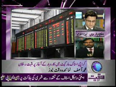 Karachi Stock Exchange News Package 31 January 2012